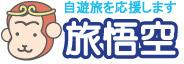【 観光 情報 ガイド 旅悟空 tabigoku 】中国 上海 華東 観光 地図 レストラン ホテル 格安航空券 観光 天気 などの 情報 を 上海 現地 から発信